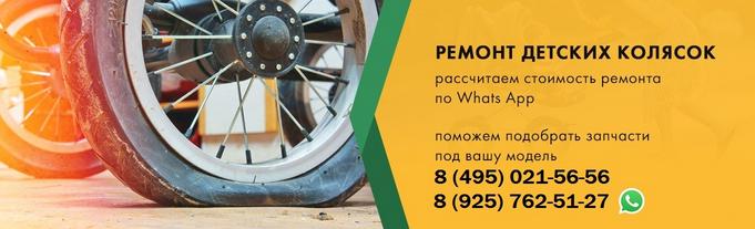 ремонт механизма регулировки подножки коляски